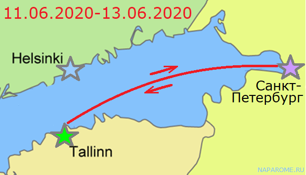 NAPAROME.RU / Только Один круиз: С.Петербург-Таллин-С.Петербург ! Только с 11 июня по 13 июня 2020 !