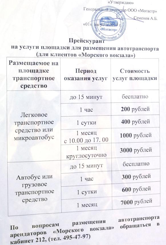 НОВЫЕ УСЛОВИЯ ПАРКОВКИ НА МОРСКОМ ВОКЗАЛЕ до 15 минут — бесплатно, 1 час - 200 рублей, сутки-400 рублей
