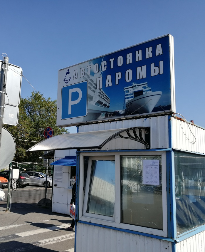 Акционерное общество «Пассажирский Порт Санкт-Петербург «Морской фасад», в управлении которого находится терминал Морского вокзала и охраняемая парковка на пл. Морской славы, устанавливает следующие размеры ставок на услуги круглосуточной парковки: