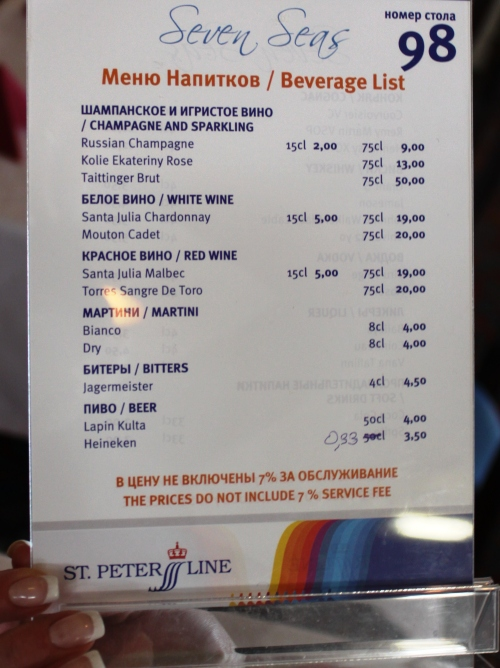 NAPAROME.RU / Паром Принцесса Анастасия. Паромная линия Санкт-Петербург-Хельсинки-Стокгольм-Таллинн-Санкт-Петербург