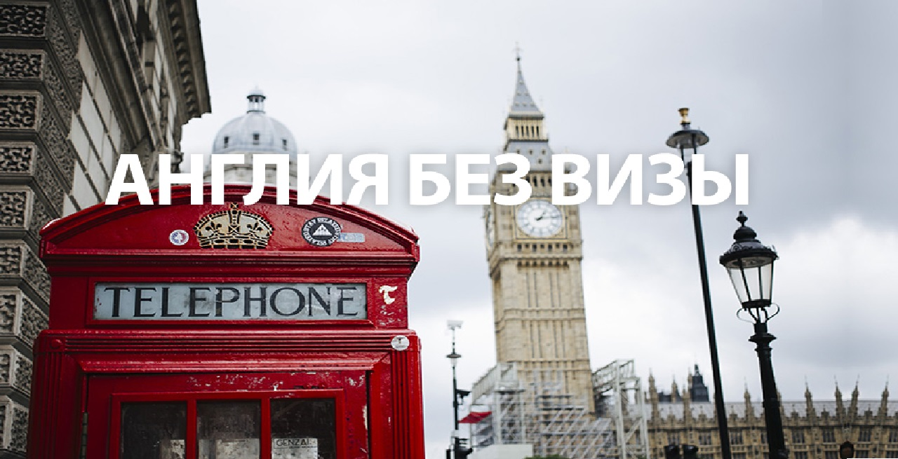 NAPAROME.RU / Англия на пароме (naparome.ru) Без Визы!